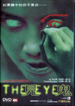 The Eye (Jian gui)